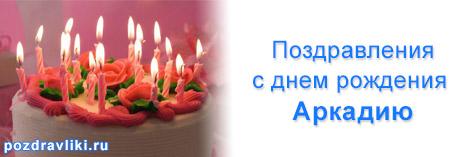 Аркадий поздравления с днем рождения
